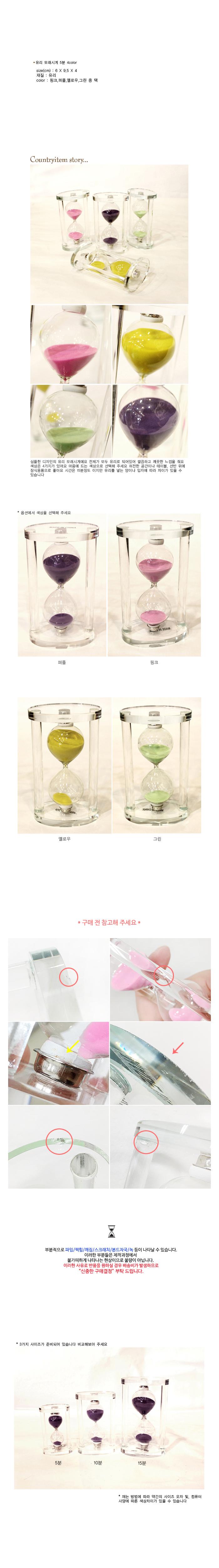유리 모래시계 5분 4color - 컨츄리아이템, 7,000원, 알람/탁상시계, 디자인시계
