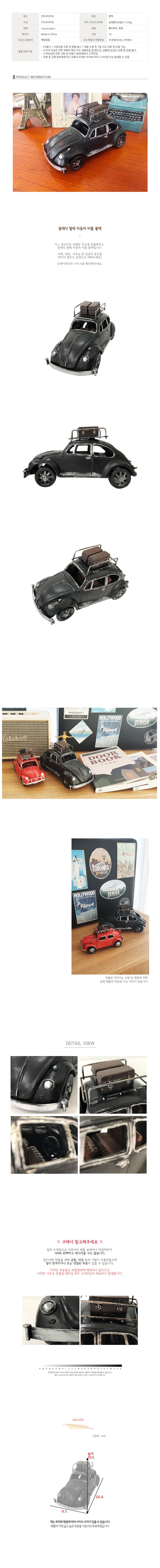 클래식 철제 자동차 비틀 - 블랙 - 컨츄리아이템, 21,000원, 장식소품, 기타 소품