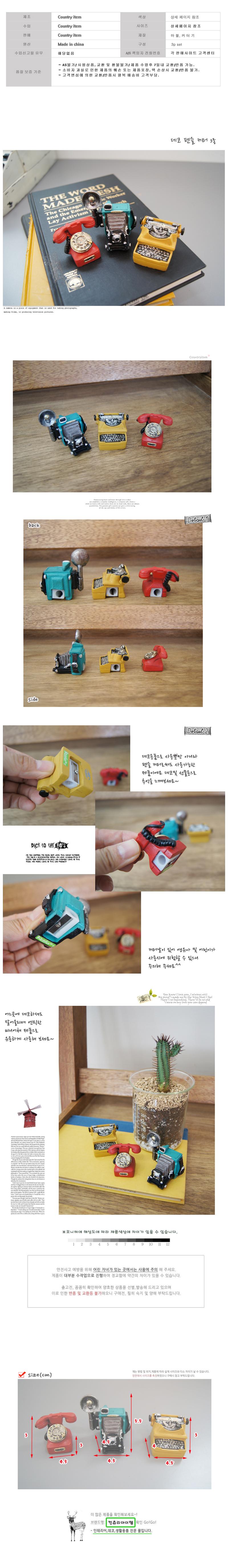 데코 펜슬 커터 3종 - 컨츄리아이템, 12,400원, 필기구 소품, 연필깎이