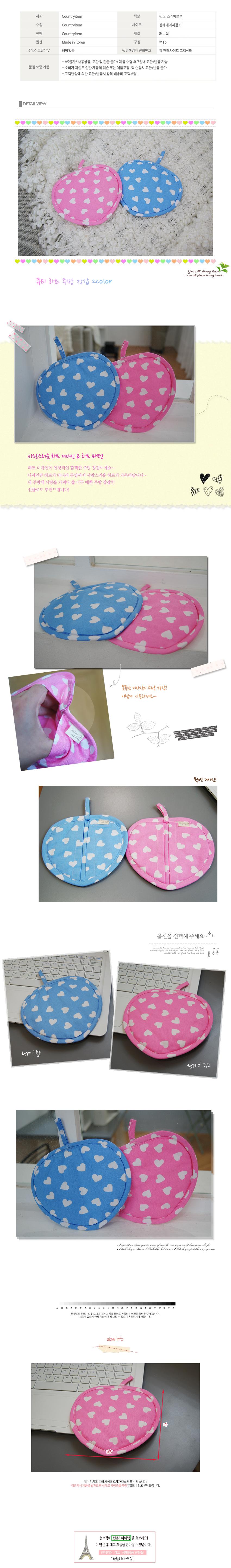 큐티 하트 주방 장갑 2color - 컨츄리아이템, 3,800원, 주방장갑/주방타올, 주방장갑