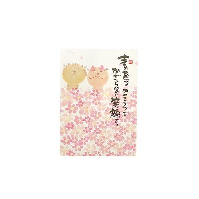 일본풍 엽서 - 벚꽃과 야옹이
