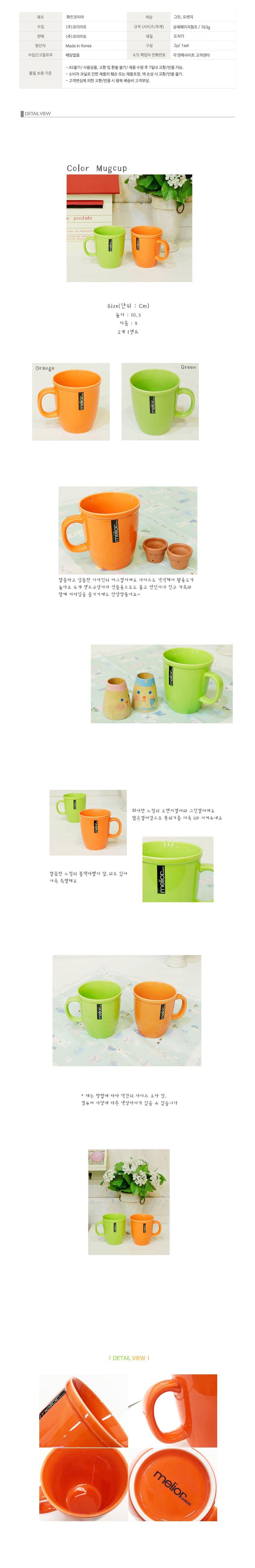 아트 셀렉션 컬러 머그컵 2p set - 컨츄리아이템, 9,900원, 머그컵, 머그컵 세트