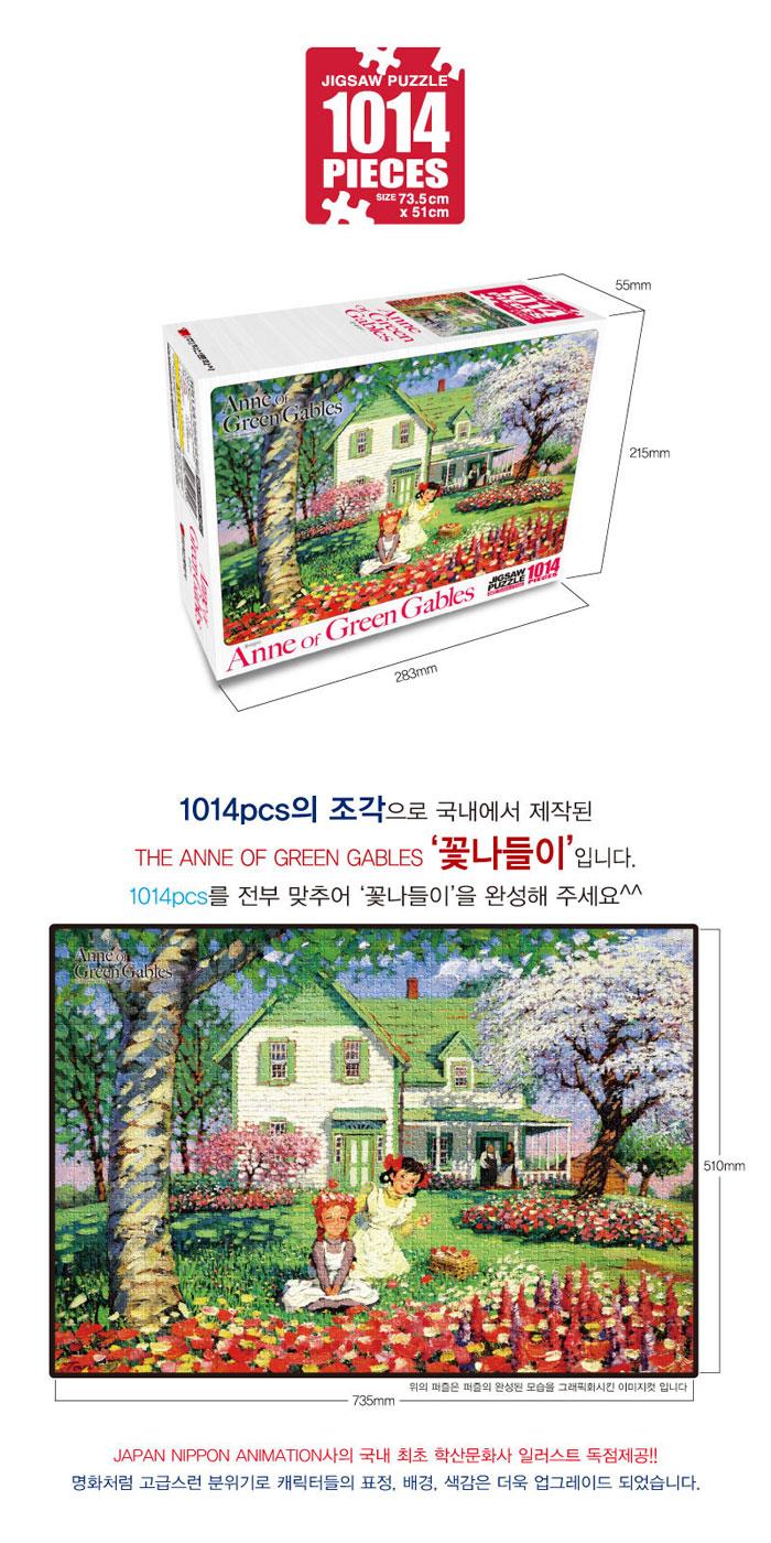 빨강머리앤 직소퍼즐 1014pcs 꽃나들이 - 학산직소퍼즐, 19,000원, 조각/퍼즐, 캐릭터 직소퍼즐