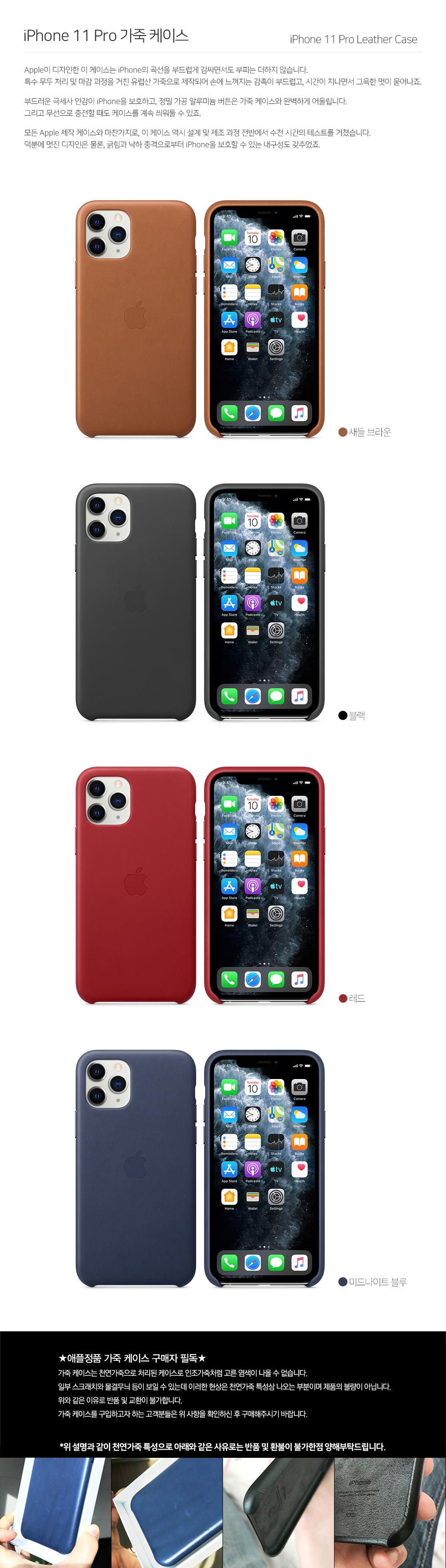 [Apple] 애플 아이폰11프로 가죽 케이스 55,000원-(주)케이티씨에스디지털, 애플, 케이스, 아이폰 11 Pro MAX바보사랑 [Apple] 애플 아이폰11프로 가죽 케이스 55,000원-(주)케이티씨에스디지털, 애플, 케이스, 아이폰 11 Pro MAX바보사랑