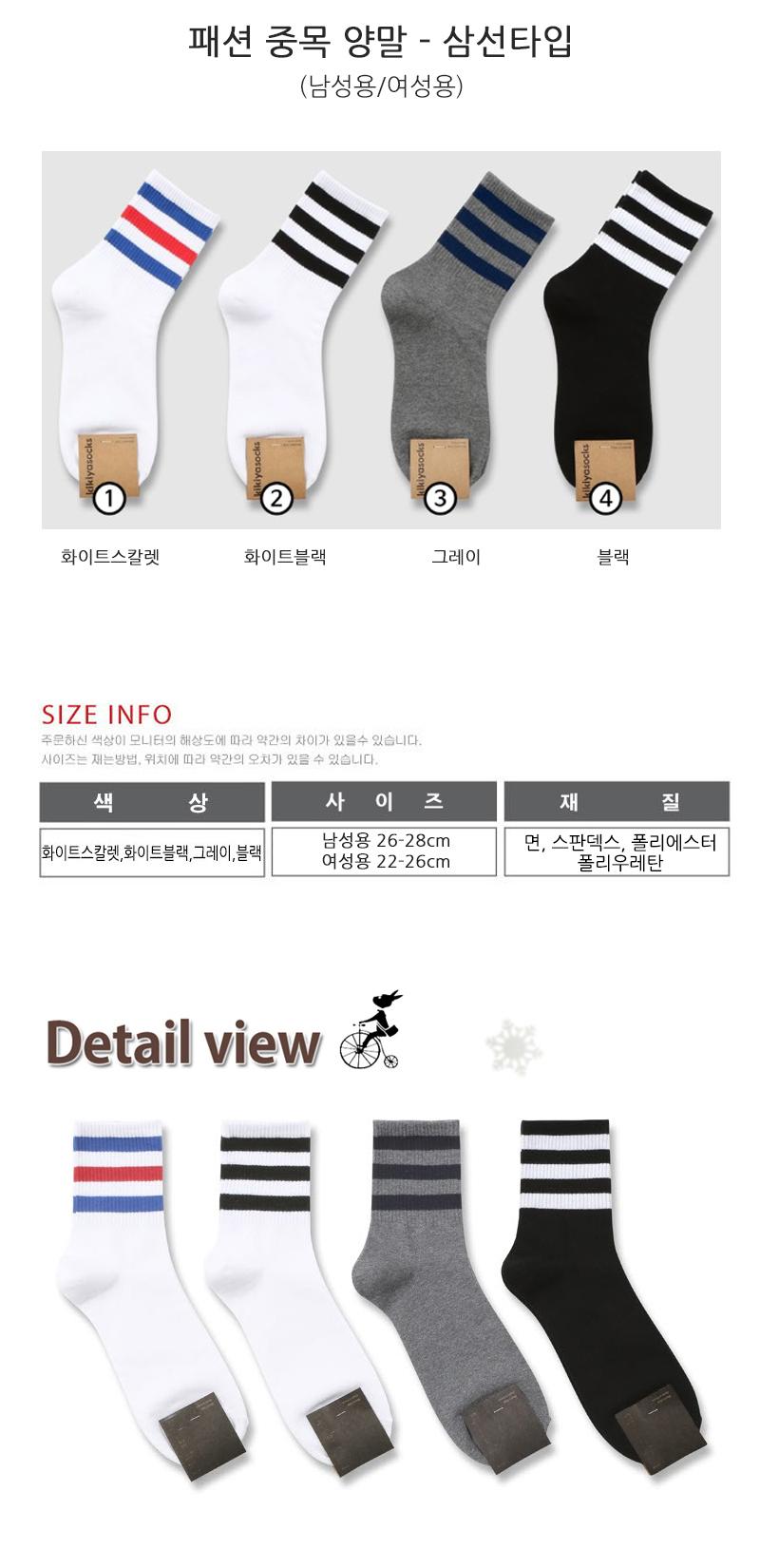 남성 패션 양말 중목 양말-삼선 - 민이네, 1,600원, 남성양말, 패션양말
