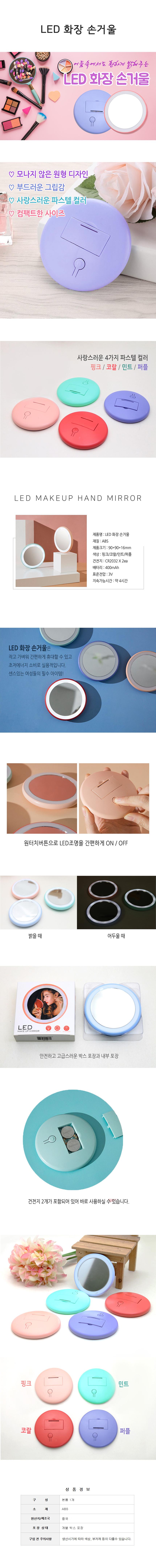LED 원형 화장 손거울 - 민이네, 5,200원, 메이크업브러쉬/도구, 메이크업소품