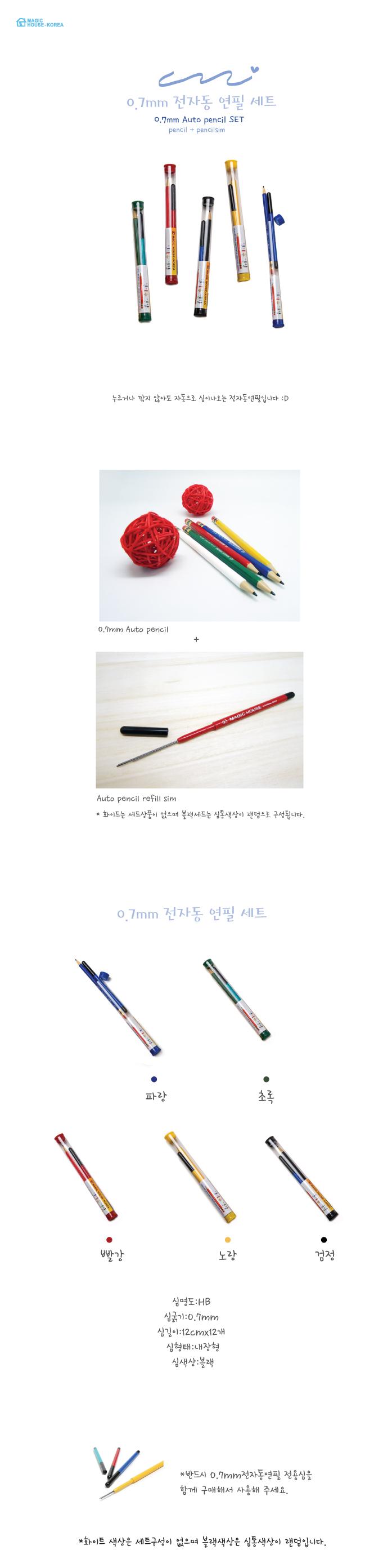 0.7mm전자동연필+전용심SET - 매직하우스, 3,400원, 연필, 자동/기능성연필