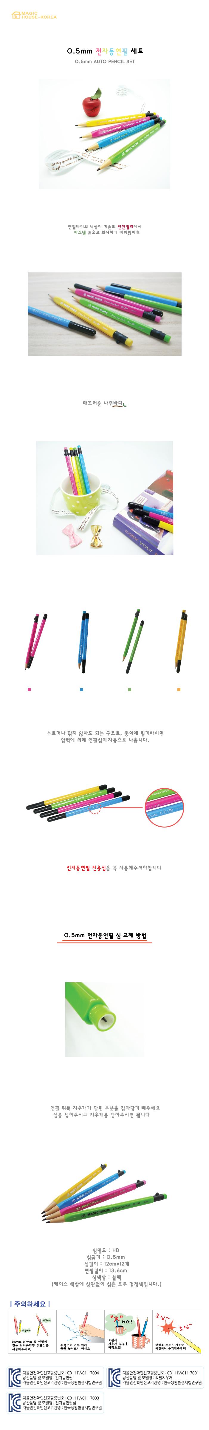 0.5mm 전자동연필-파스텔color SET - 매직하우스, 3,400원, 연필, 자동/기능성연필