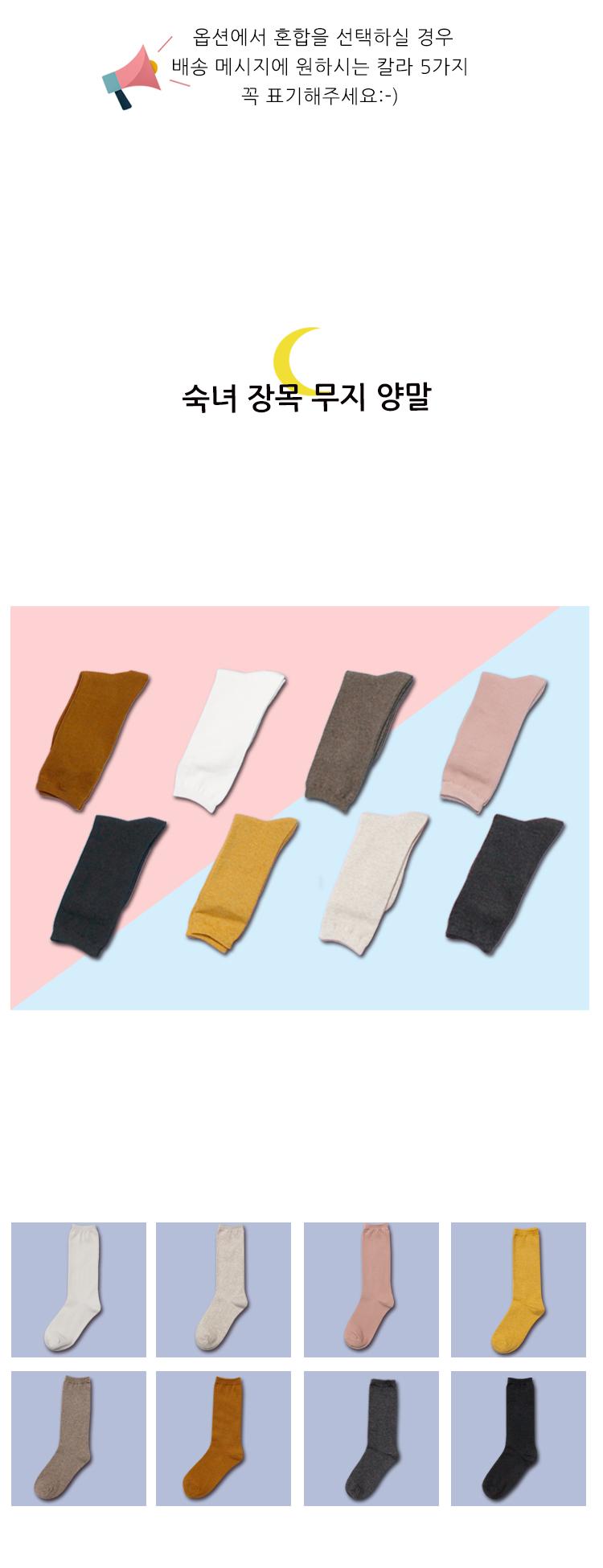 루나삭스_숙녀 8칼라 장목 무지 양말 5개 세트 - 루나삭스, 9,000원, 여성양말, 패션양말