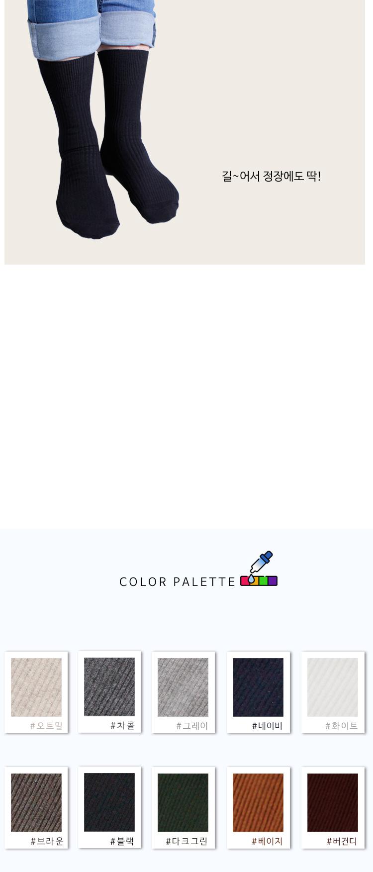 루나삭스_남성 갑종 10칼라 학생양말 5개 세트 - 루나삭스, 9,500원, 남성양말, 패션양말