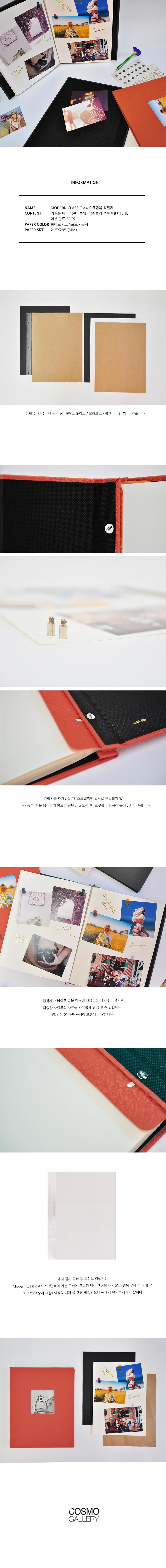 MODERN CLASSIC A4 리필지 - 코즈모갤러리, 10,000원, 테마앨범/테마북, 바인더북