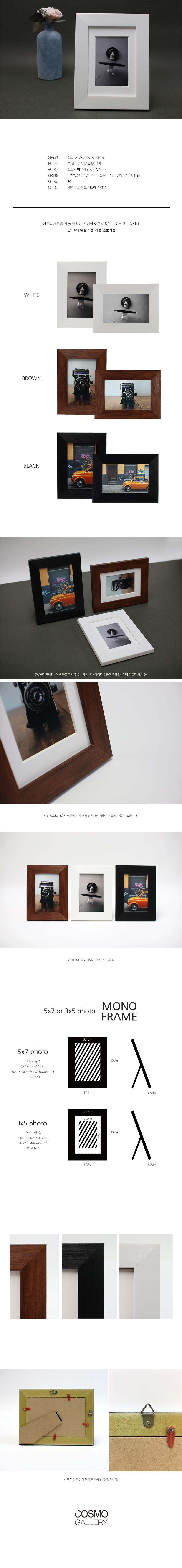 5x7 OR 3x5 MONO FRAME - 코즈모갤러리, 18,000원, 액자, 벽걸이액자