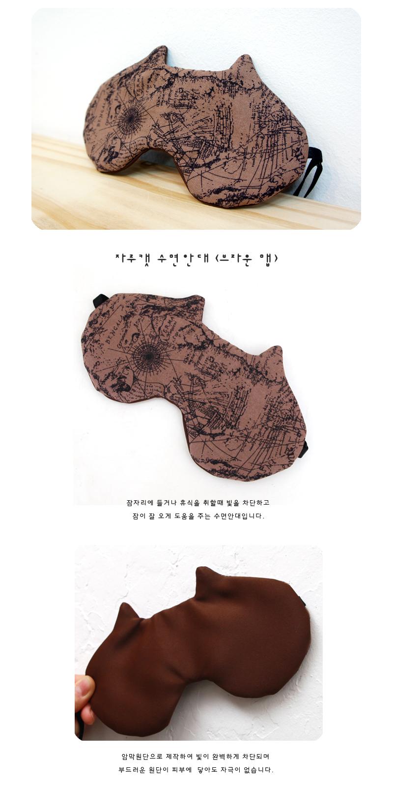 자루캣 수면안대(브라운 맵) - 빛짜루, 13,000원, 편의용품, 목쿠션/안대/슬리퍼