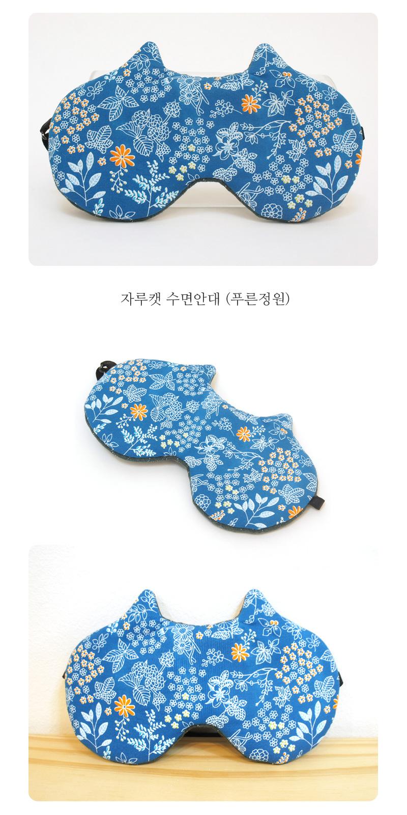 잠이솔솔 자루캣 수면안대 - 빛짜루, 12,000원, 편의용품, 목쿠션/안대/슬리퍼