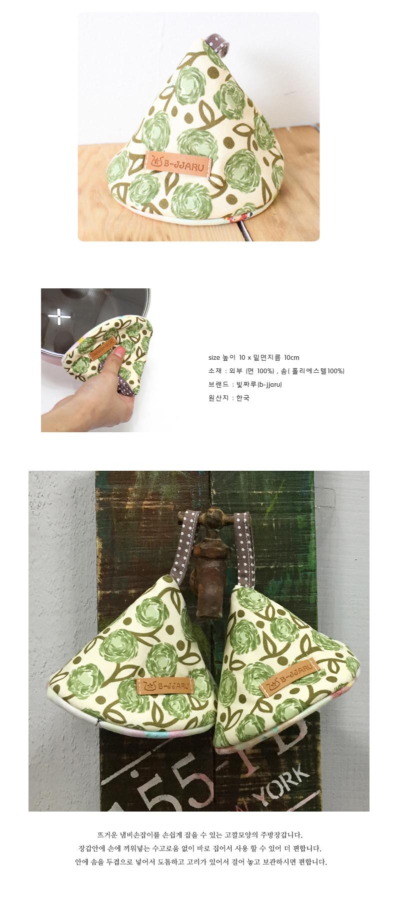 고깔 주방장갑 (동그리) - 빛짜루, 12,000원, 주방장갑/주방타올, 주방장갑