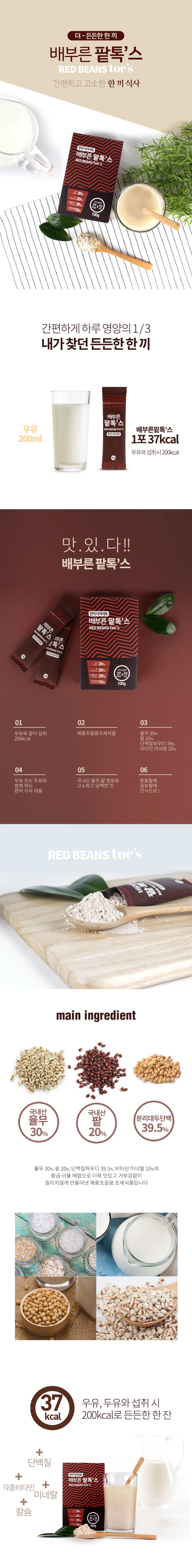 단백질 쉐이크 배부른팥톡스 1박스 (10스틱) - 아이밀, 33,000원, 음료/주스/생수, 우유/두유/요구르트