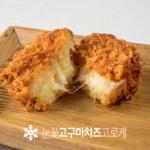 바삭바삭한 튀김옷 속 부드러운 고로케 (감자,치즈고구마,단호박,카레)