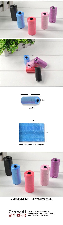 애견용 배변 봉투3p - 재미월드, 1,600원, 화장실/위생용품, 분변처리