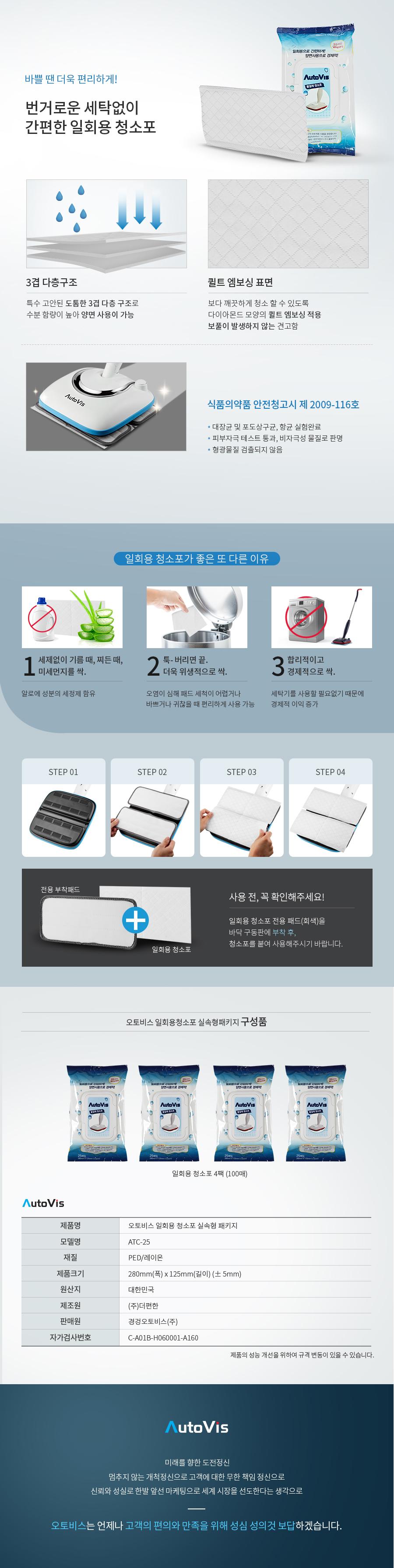 오토비스 일회용 청소포 패키지 (실속형) - 오토비스, 24,000원, 청소기, 물걸레 청소기