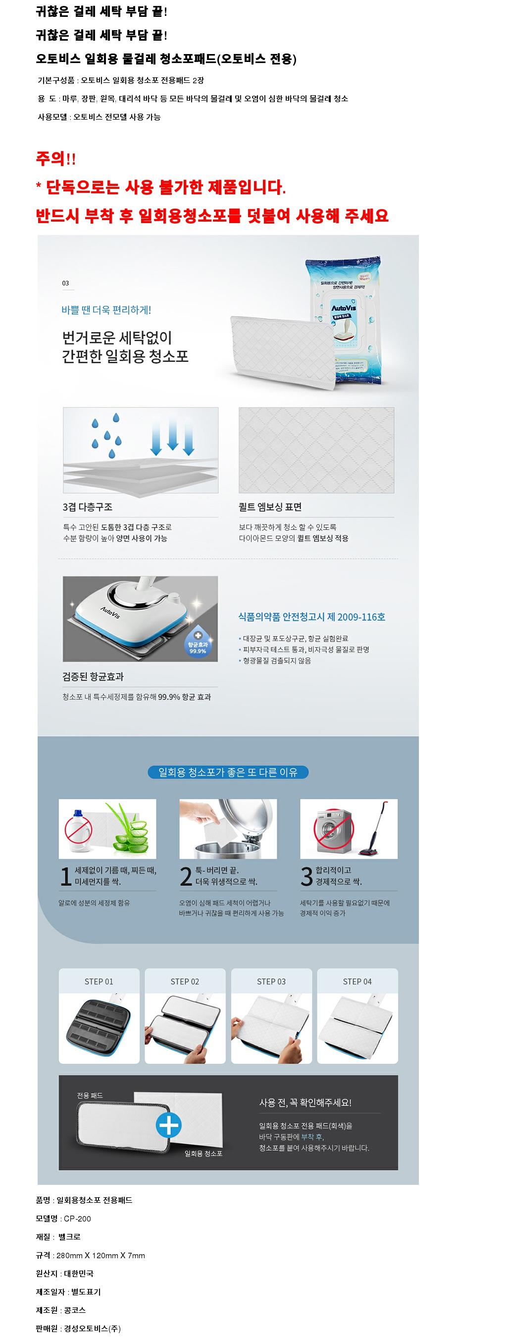 오토비스 일회용 청소포 전용 패드 - 오토비스, 8,000원, 청소기, 물걸레 청소기