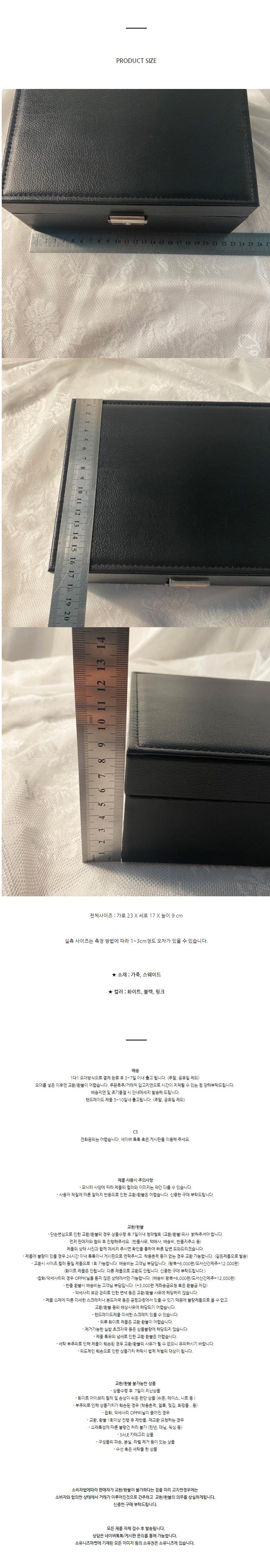 2단 악세사리 보관함 가죽 잠금장치 - 소유니즈마켓, 16,600원, 보관함/진열대, 주얼리보관함