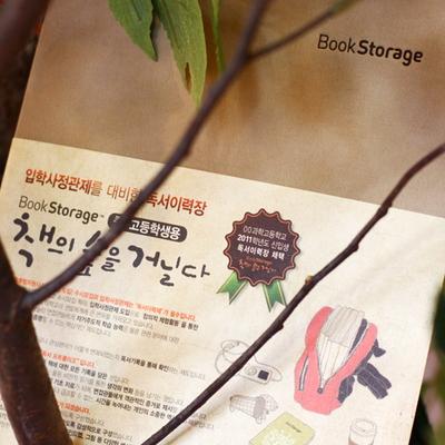 Bookstorage 독서기록장 (중.고등용) 책의숲을거닐다