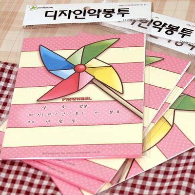 디자인약봉투 바람개비