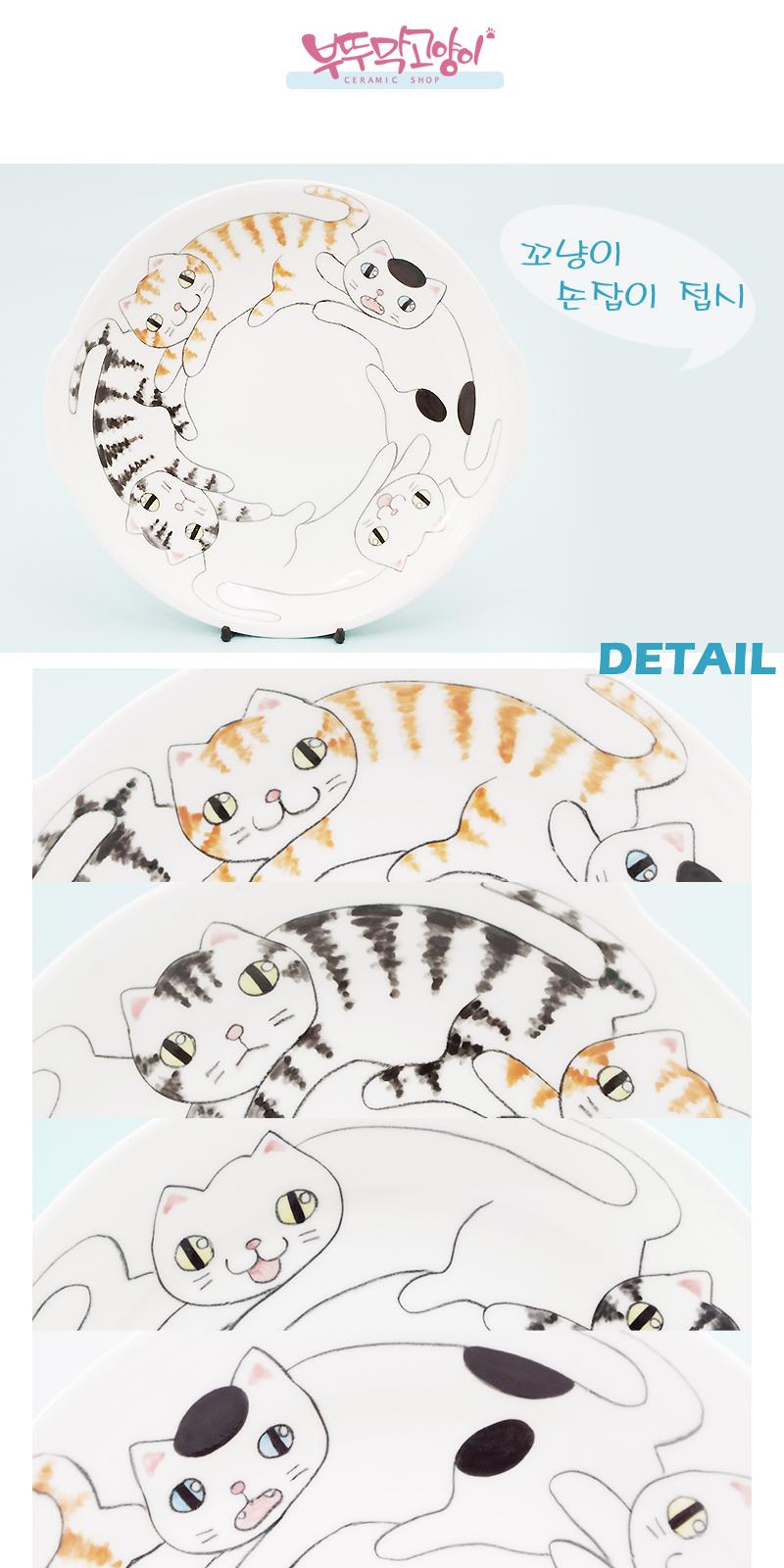 꼬냥이 손잡이 접시 - 부뚜막 고양이, 40,000원, 접시/찬기, 접시