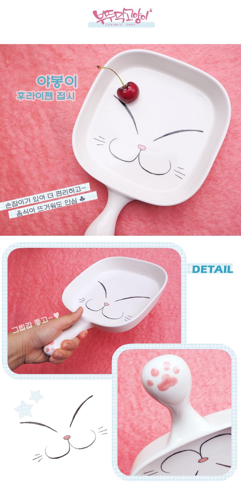 야봉이 후라이팬 접시 - 부뚜막 고양이, 28,000원, 접시/찬기, 접시