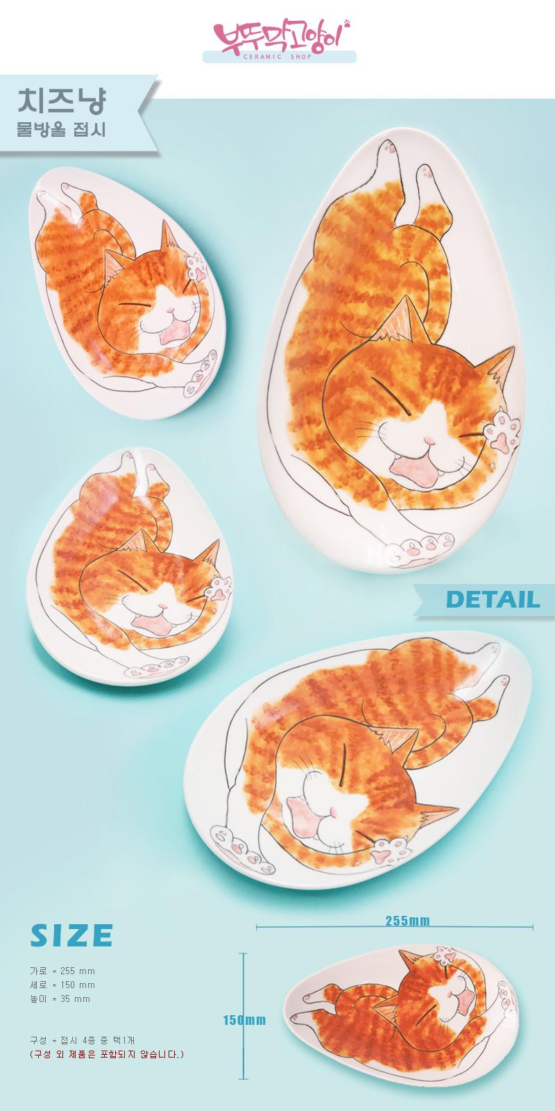 치즈냥 물방울 접시 - 부뚜막 고양이, 40,000원, 접시/찬기, 접시