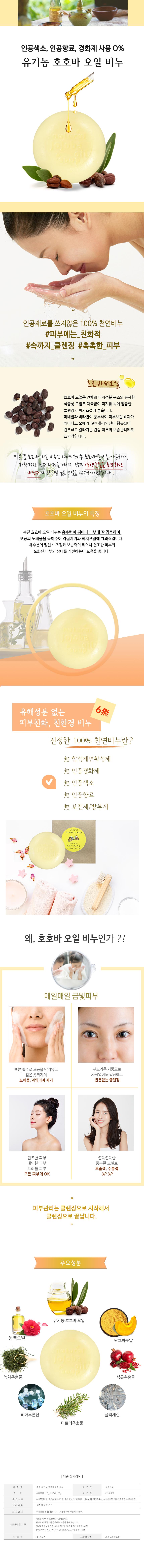 자극성분 없는 봄결 유기농 호호바 오일 비누 1개 - 봄결, 3,500원, 클렌징, 비누