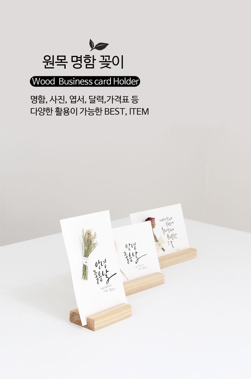 원목 명함꽂이 (소) - 스토니처, 1,200원, 데스크정리, 명함/메모 홀더