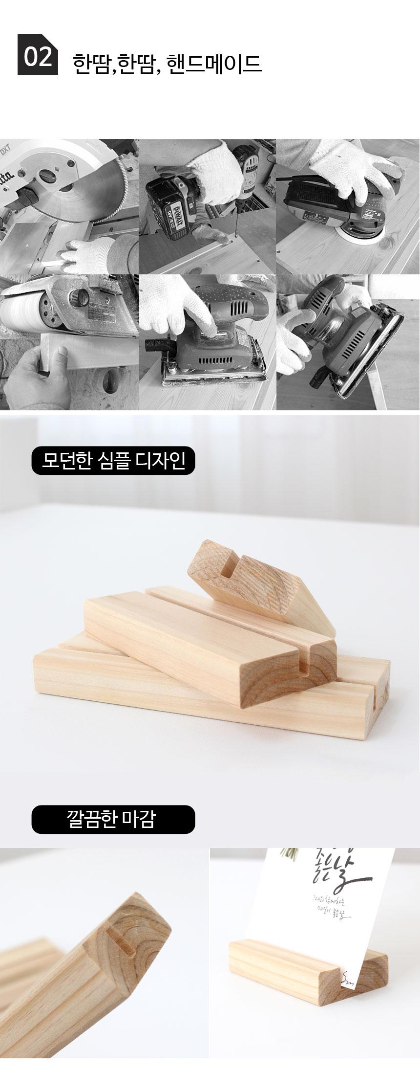 원목 명함꽂이 (중) - 스토니처, 2,500원, 데스크정리, 명함/메모 홀더