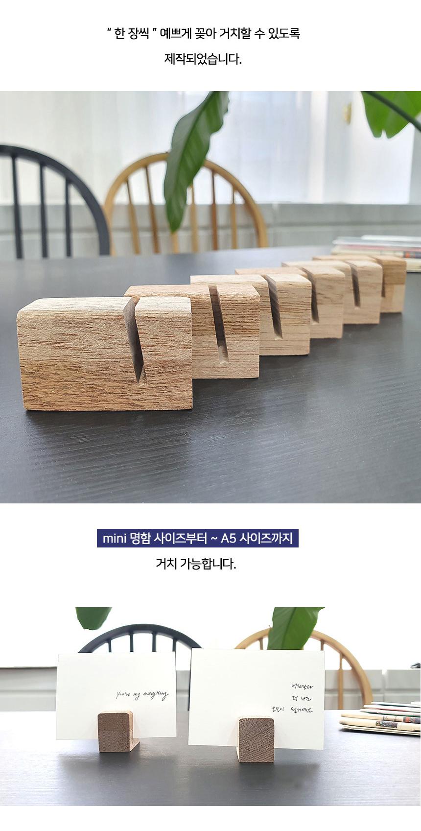 빈티지 원목 엽서 꽂이 명함 거치대 - 스토니처, 1,200원, 데스크정리, 명함/메모 홀더