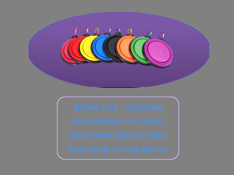 모드니 휴대용 접이식 물병 물그릇 겸용4,300원-모드니펫샵, 강아지용품, 하우스/식기/실내용품, 급수기/물병바보사랑모드니 휴대용 접이식 물병 물그릇 겸용4,300원-모드니펫샵, 강아지용품, 하우스/식기/실내용품, 급수기/물병바보사랑