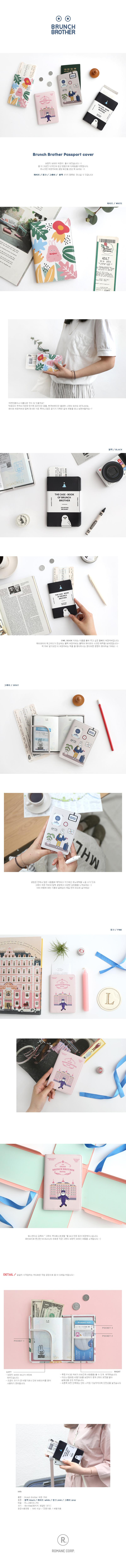 Brunch Brother 여권 커버 - 로마네, 18,000원, 여권케이스, 디자인 케이스