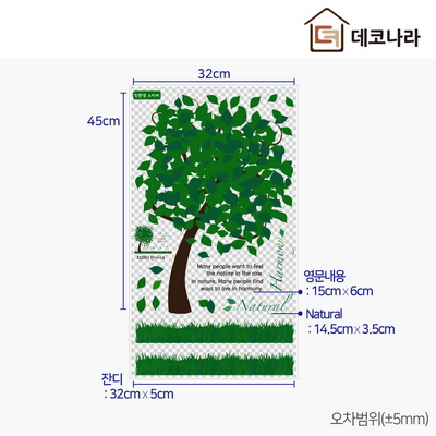 잔디나무 접착식데코시트지 DEP-1006 글라스데코 리폼