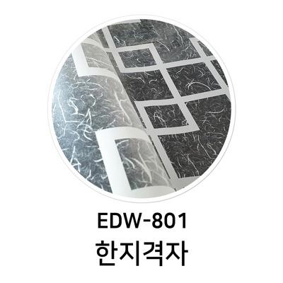 생활 속 한국의 미 한지격자 창문시트지 EDW-801