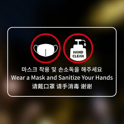 바이러스 안전 보건 예방 MSDS 스티커 중국어 영어 표기
