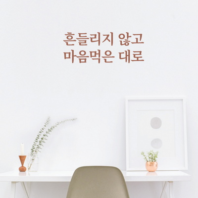 예쁜 글귀 감성 문구 레터링 스티커 인테리어