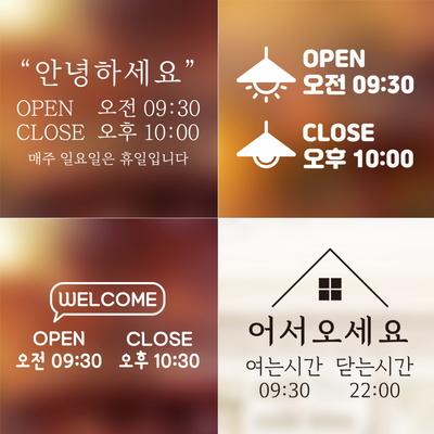 카페 매장 식당 영업시간 오픈클로즈 쉬는날 스티커