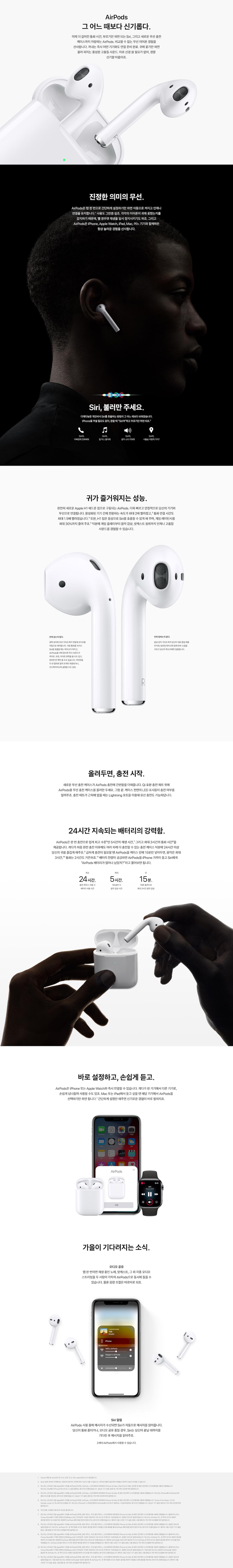 애플 국내정품 에어팟 2세대 유선 MV7N2KH 당일출고 - 찰스컴퍼니, 179,000원, 이어폰, 블루투스 이어폰