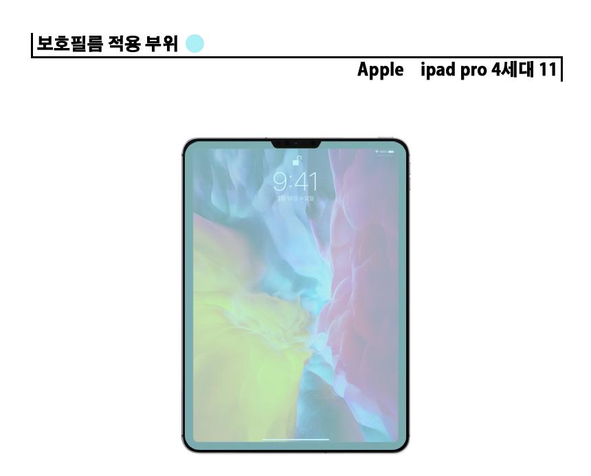 아이패드프로4세대11 종이질감 소프트 액정보호필름 - 좀비베리어, 9,900원, 필름/스킨, 아이패드/미니