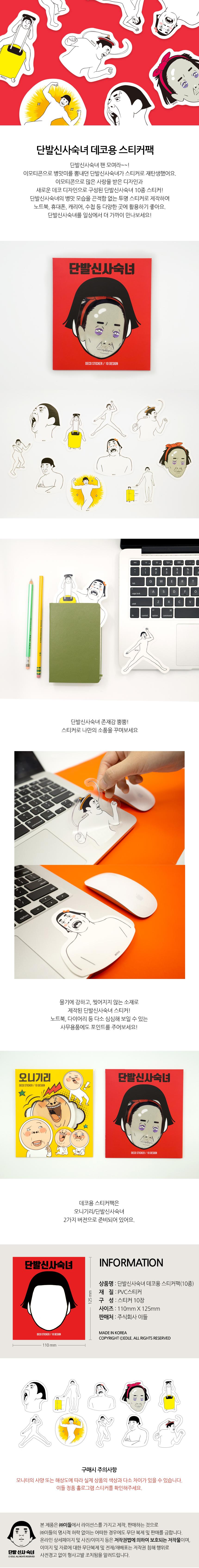단발신사숙녀 데코용 스티커 팩 - 이들만듦, 4,000원, 스티커, 캐릭터스티커