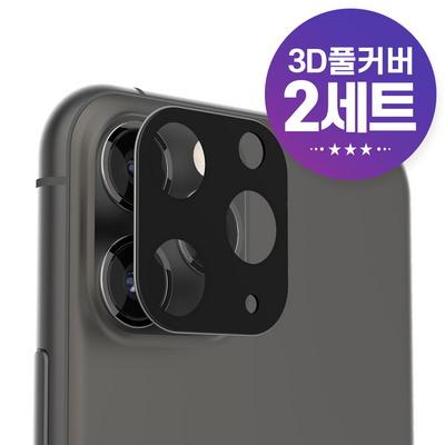 주파집 아이폰11/프로/맥스 후면 카메라 강화유리 필름 2세트