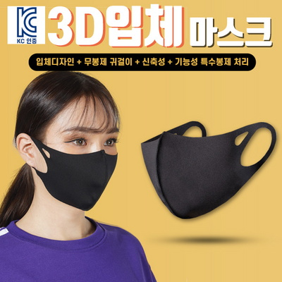KC인증 기능성 빨아쓰는 3D입체 연예인 마스크