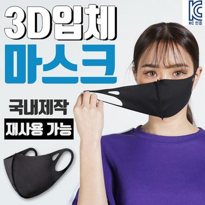KC인증 기능성 빨아쓰는 3D입체 마스크 5장묶음