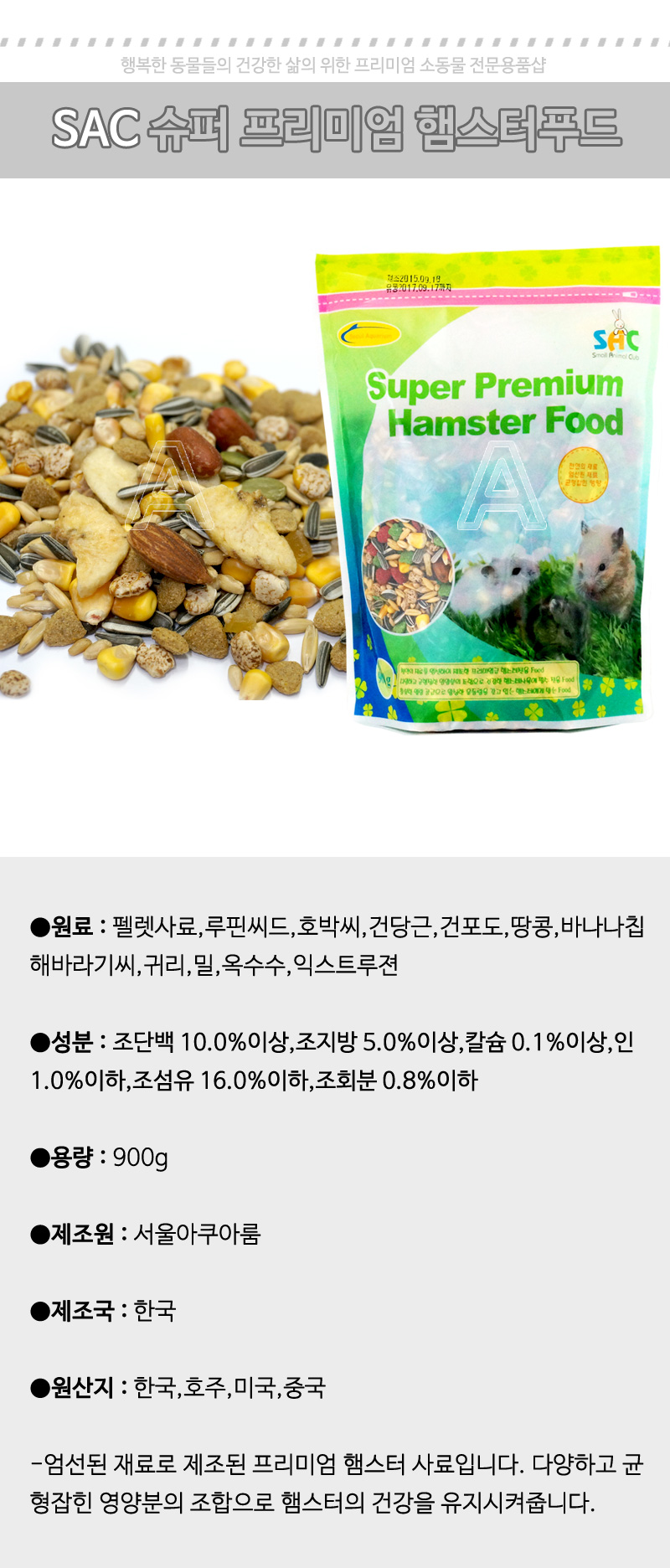 SAC 슈퍼 프리미엄 햄스터푸드 900g - 에이펫, 7,500원, 햄스터/다람쥐용품, 사료/건초