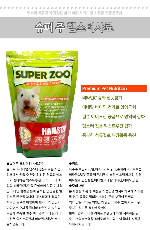 슈퍼주 햄스터사료 600g - 에이펫, 2,200원, 햄스터/다람쥐용품, 사료/건초