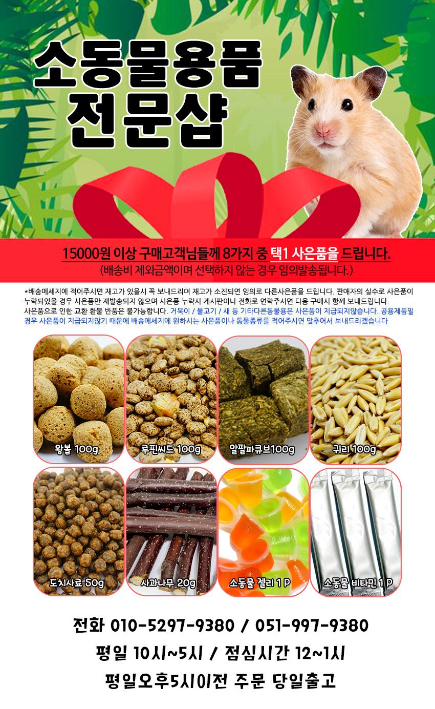 자연애 컷팅 티모시 500g(대성농산) - 에이펫, 3,900원, 토끼/기니피그용품, 건초